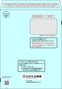nenkin-teikibin01